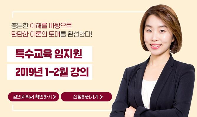 임지원 전공특수<br/>1-2월 강의 안내