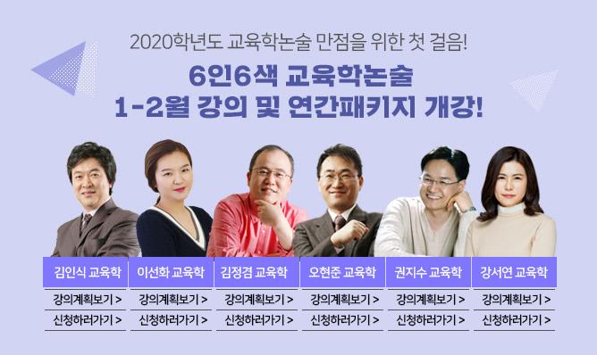 6인6색 교육학논술<br/>1-2월 강의 및 연간패키지 개강!