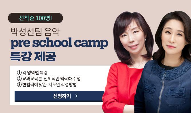 박성선팀 특강<br/>선착순제공안내