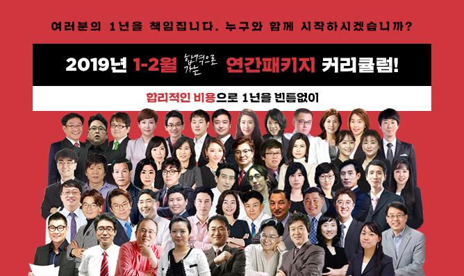 2019<br/>연간패키지 안내