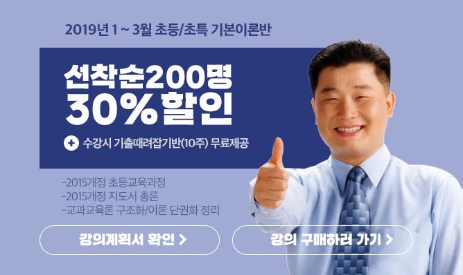 위재권 초등특수<br/>1-2월 강의안내