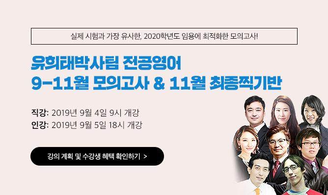 유희태박사팀 영어<br/>9-11월 강의