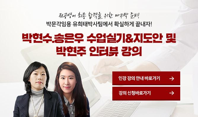 유희태박사팀<br/>전공영어 2차반