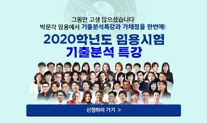 2020학년도<br/>기출분석특강