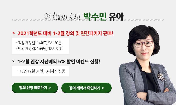 박수민 유아<br/>2021학년도 강의 안내!