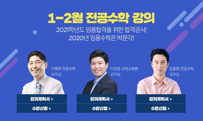전공수학<br/>1-2월 강의 안내!