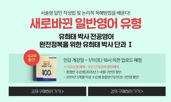 유희태박사 전공영어<br>1-2월 일반단과반