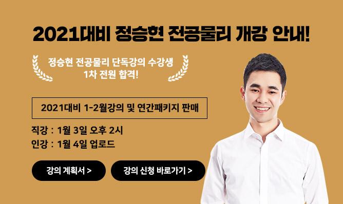 정승현 전공물리<br/>1-2월 강의안내