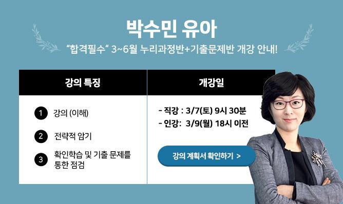 박수민 유아<br/>3-6월 강의 안내!