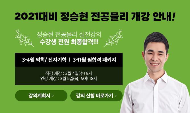 정승현 전공물리<br/>3-4월 강의안내