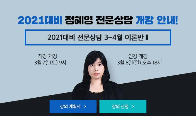 정혜영 전문상담<br/>3-4월 강의안내