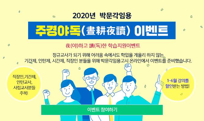 2020년 기간제교사<br/>대상  이벤트안내