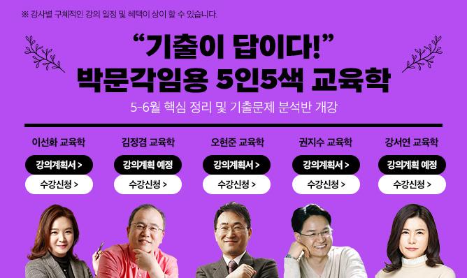5인5색 교육학<br/>5-6월 강의 개강!