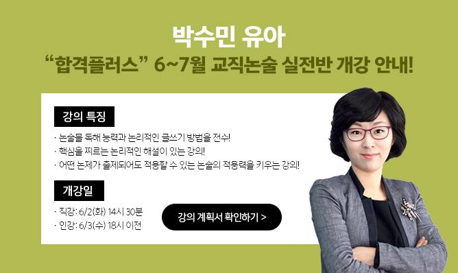 박수민 유아<br/>논술 실전반 안내!