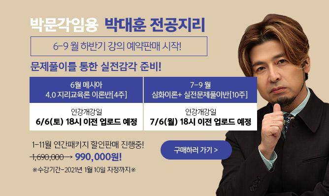 박대훈 전공지리<br/>하반기 강의계획