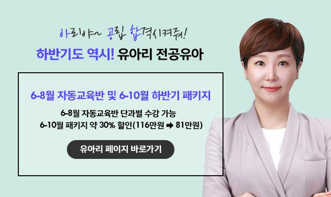 유아리 유아<br/>6-8월 강의,패키지