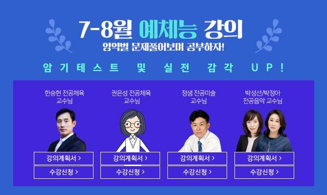 예체능 과목<br />7-8월 강의 안내!