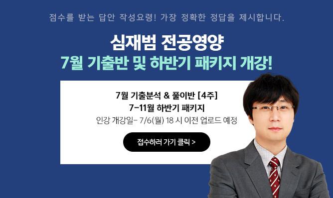 심재범 전공영양<br/>하반기 강의 개강