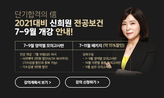 신희원 전공보건<br/>7-9월 강의