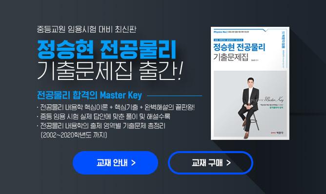 정승현 전공물리<br />기출문제집 출간!