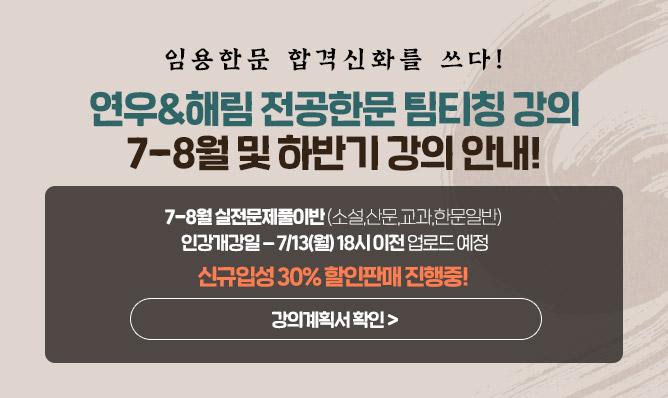 연우해림 전공한문팀<br/>7-8월 강의안내!