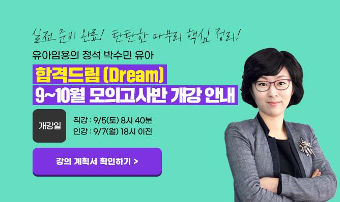 박수민 유아<br/>모의고사반 안내!