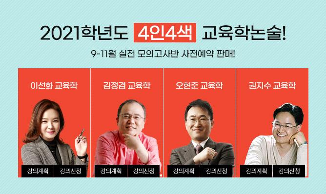4인4색 교육학논술<br/>9-11월 강의 안내