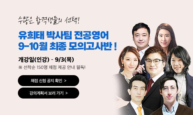 유희태박사팀 전공영어<br/>9-11월 모의고사반 개강