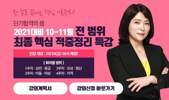 신희원 전공보건<br/>10-11월 최종정리 특강