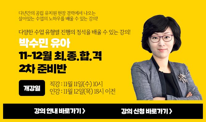 박수민 유아<br/>2차 대비반!