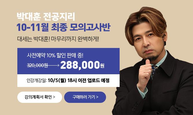 박대훈 전공지리<br/>10-11월 모의고사반