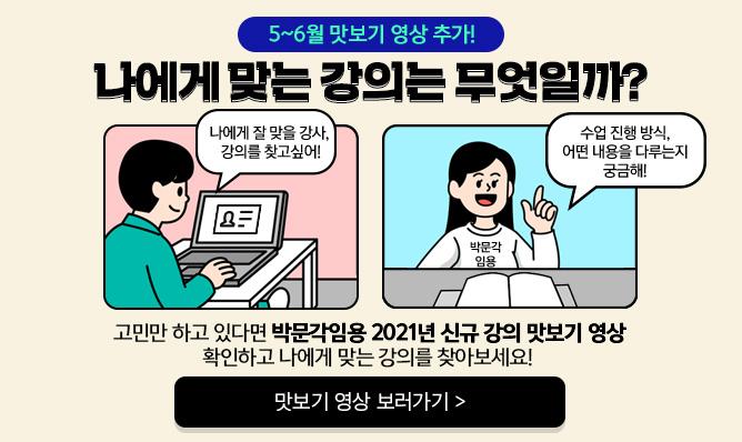 2021학년도<br />신규강의 맛보기 영상