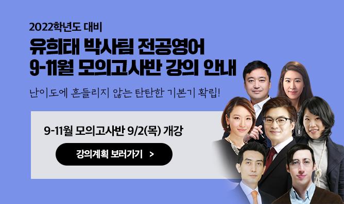 전공영어 9-11월<br/>모의고사반