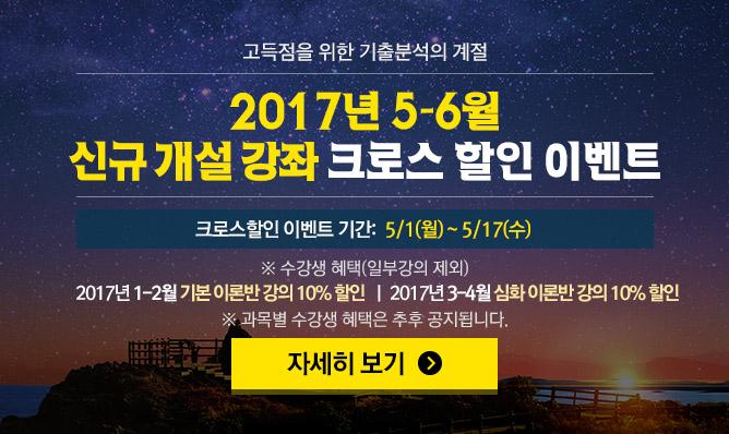 5-6월 신규 강좌<br/>사전 예약 할인 이벤트