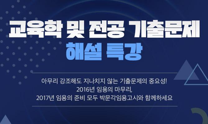 2017학년도<br/>1차 시험<br/>무료해설특강