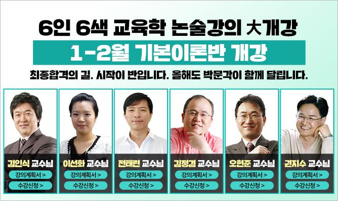 6인6색 교육학 논술 <br/>1-2월 기본 이론강의 개강
