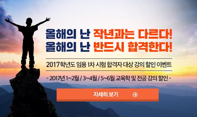 2017 임용 1차<br/>합격자 대상 이벤트