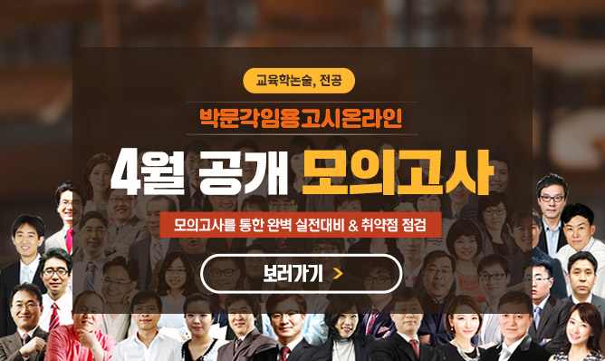 박문각임용고시온라인<br/>4월 공개 모의고사