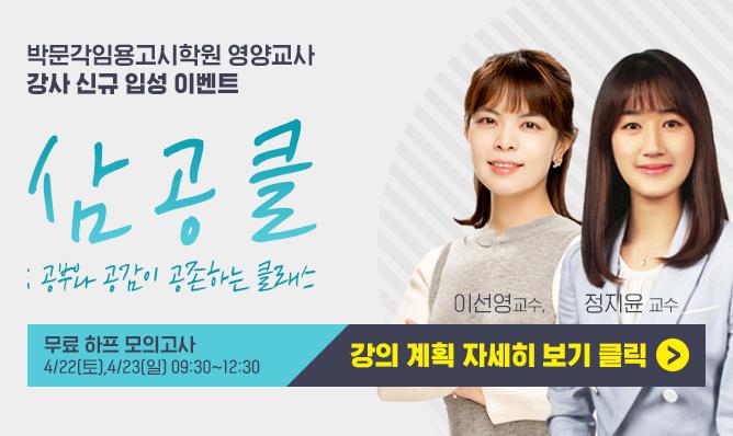 5~6월 신규 개설!<br/>이선영팀 전공영양