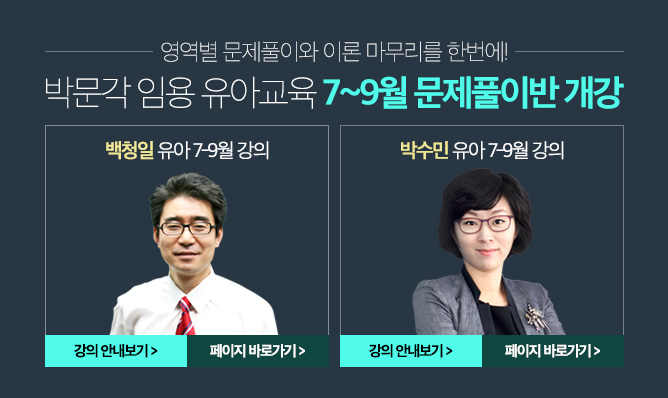 유아교육<br/>7-9월 강의 안내