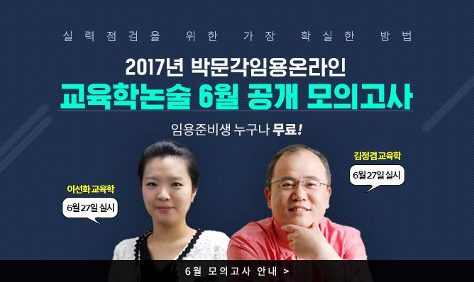 교육학논술<br/>6월 공개 모의고사