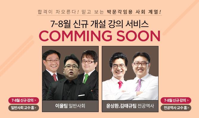 7-8월 사회계열<br/> 신규 강의