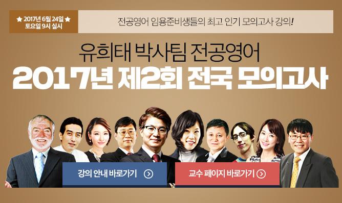 유희태 박사팀<br>전국모의고사