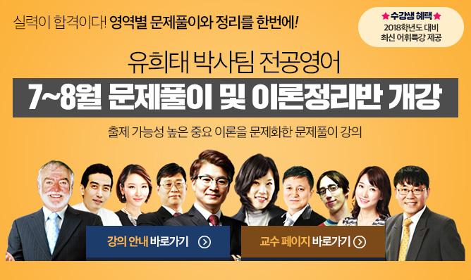 유희태 박사팀<br>7~8월 강의