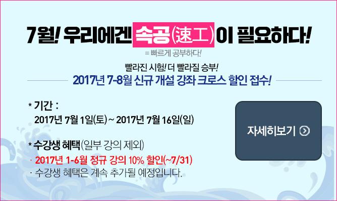 7-8월 신규 강의<br/>사전 예약 할인 이벤트!