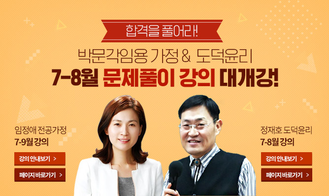 가정&도덕윤리<br/>7월 강의안내
