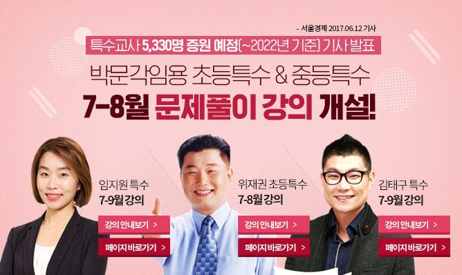 초특 & 중특<br/>7월 강의안내