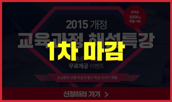 2015 개정교육과정<br>해설특강