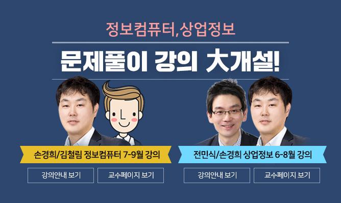 정보컴퓨터, 상업정보<br>7월 강의 안내