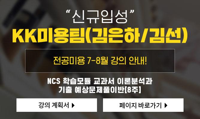 신규입성 전공미용<br/>7-8월 강의 안내
